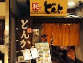 どんと 松山店のおすすめレポート画像1