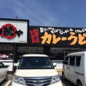 こだわり麺や  坂出鴨川店のおすすめレポート画像1