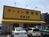 来来亭 和泉北店のおすすめレポート画像1