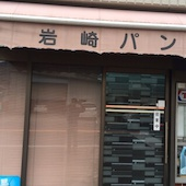 岩崎製パンのおすすめレポート画像1