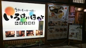 いろはにほへと 浦和パルコ店のおすすめレポート画像1