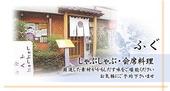割烹こいずみ-浦和ふぐ・しゃぶしゃぶのおすすめレポート画像1