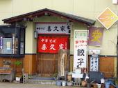 中華そば 喜久家のおすすめレポート画像1