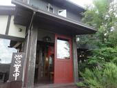 山の洋食屋 フレールのおすすめレポート画像1