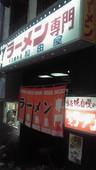 和田屋ラーメン 天文館本店のおすすめレポート画像1