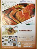 レストラン フローラ ホテルセントノーム京都のおすすめレポート画像1