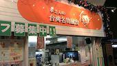 李さんの台湾名物屋台 本店のおすすめレポート画像1