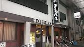 コンパル・大須本店のおすすめレポート画像1