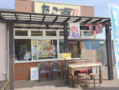 たこ顔鶴ヶ島店のおすすめレポート画像1