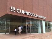 カップヌードルミュージアム(安藤百福発明記念館) NOODLES BAZAAR  のおすすめレポート画像1