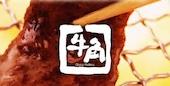 炭火焼肉酒家牛角西宮北口店のおすすめレポート画像1