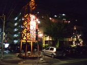 九州 沖縄 芋んちゅ 原店のおすすめレポート画像1