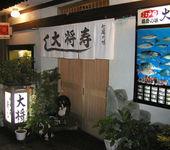 大将寿司のおすすめレポート画像1