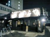 のらや 川西店のおすすめレポート画像1