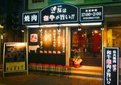 炭火焼肉 呼友 神戸本店のおすすめレポート画像1