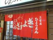 瓢たん 三宮店のおすすめレポート画像1