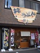 最上西大和店のおすすめレポート画像1