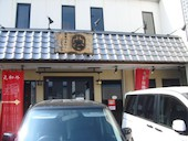 個室やきにく 小風神 香芝五位堂店のおすすめレポート画像1