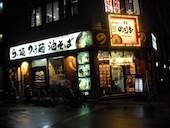 麺屋のりお難波中店のおすすめレポート画像1