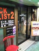 BlackList2のおすすめレポート画像1