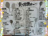 居心伝 阪急池田店のさわやか梅酒/はちみつ梅酒/赤梅酒/あっさり黒糖梅酒の写真