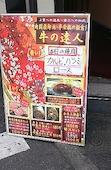 牛の達人 西新宿店のおすすめレポート画像1