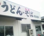 岡製麺所のおすすめレポート画像1