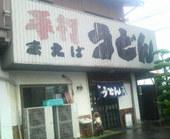 前場製麺所のおすすめレポート画像1