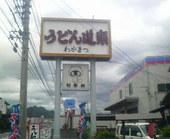和香松 本店のおすすめレポート画像1