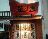 (株)そば吉 大街道店のおすすめレポート画像1