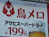 三代目鳥メロ 西小山駅前店のおすすめレポート画像1