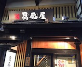 贔屓屋 三宮店のおすすめレポート画像1