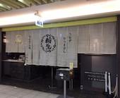 稲生・エスカ店のおすすめレポート画像1