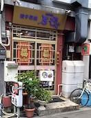 餃子菜館 万徳のおすすめレポート画像1