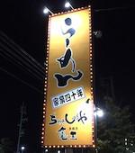 ちゃぁしゅぅや亀王大安寺店のおすすめレポート画像1