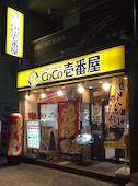 カレーハウスCoCo壱番屋岡山駅西口店のおすすめレポート画像1