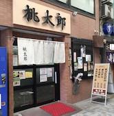 桃太郎本店のおすすめレポート画像1
