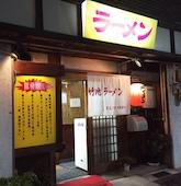 竹兆ラーメン 豊前田店のおすすめレポート画像1