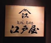 江戸屋シーモール店のおすすめレポート画像1