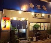 寿理庵のおすすめレポート画像1