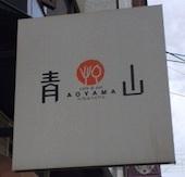 カフェフィール青山二番町店のおすすめレポート画像1