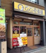 カレーハウスCoCo壱番屋 松山一番町店のおすすめレポート画像1