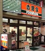 吉野家大街道店のおすすめレポート画像1