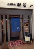漱石お好み焼店のおすすめレポート画像1