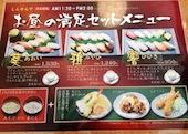 回転寿司しんせんやのおすすめレポート画像1