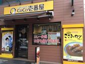 カレーハウスCoCo壱番屋博多区中洲店のおすすめレポート画像1