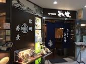 信州そば処 そじ坊 福岡アクロス店のおすすめレポート画像1