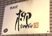 Bar柳のおすすめレポート画像1