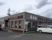 麺勝町川原古賀店のおすすめレポート画像1