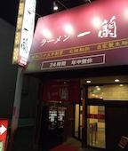 一蘭 小倉駅前店のおすすめレポート画像1